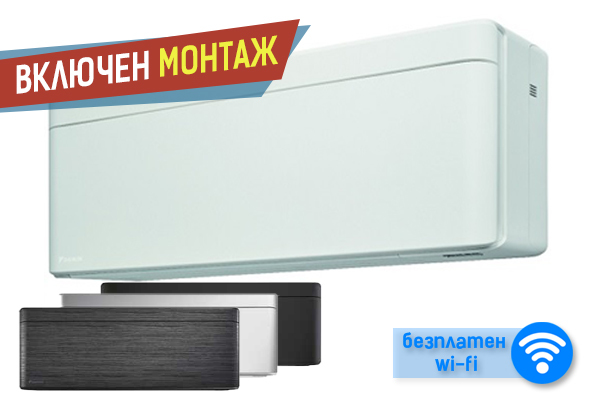 Климатик Daikin FTXА25AW/RXA25A Stylish White/Бял